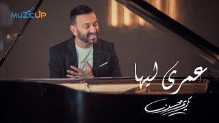Karim Mohsen - Omry Leeha [ Video Clip ] | كريم محسن - عمري ليها