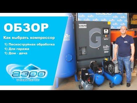 Как выбрать компрессор для гаража, дачи, пескоструйного аппарата или производства