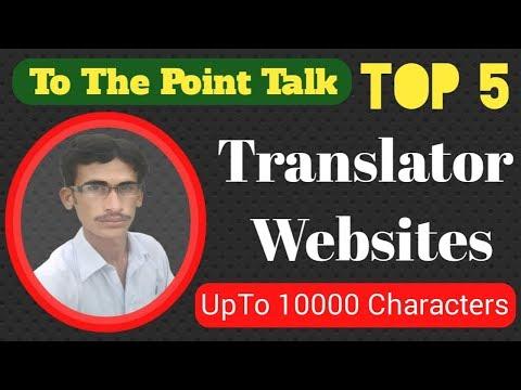 Top 5 Language Translator Websites    Best Translation Websites Tutorial Urdu/Hindi