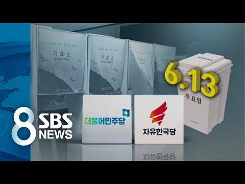 한반도 평화 바람에 몸 맡긴 민주당…집안싸움 난 한국당 / SBS