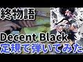モノサシスト 終物語1話 OP Decent Black 弾いてみた mp3