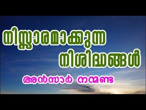 നിസാരമാകുന്ന നിഷിദ്ധങ്ങൾ | അൻസാർ നന്മണ്ട | CD TOWER