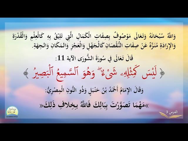 الثقافة الإسلامية الجزء 3 الدرس الثالث - اللَّهُ وَاحِدٌ لا شَرِيكَ لَهُ الجزء الثاني