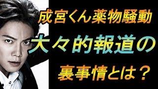 【衝撃】成宮寛貴コカイン疑惑がやけに大きく報道される理由… チャンネ...