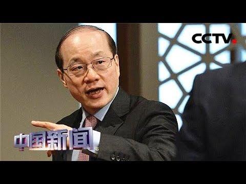 [中国新闻] 刘结一会见王金平一行 | CCTV中文国际