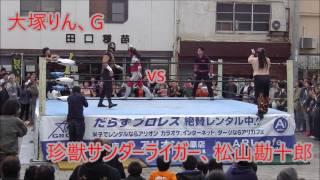 鳥取だらずプロレス 米子映画事変大会(2016.10.30. パティオ広場) 第二...