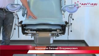 Кресла-кровати для родовспоможения Армед(, 2014-07-09T06:04:06.000Z)