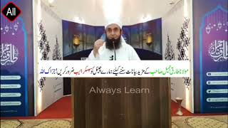 Molana Tariq Jameel-04-June-2018-Always Learn-Ramadan-20-پیغامِ قُرآن