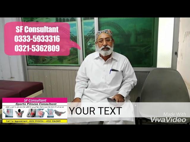 میرا شیاٹیکا کا درد 4 دن میں ٹھیک ہوا ایس ایف کنسلٹنٹ سے  adjustment by chiropractor Aamir Shahzad