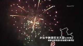 和歌山県有田川町金屋大橋付近にて『かなや納涼花火大会』が開催されま...