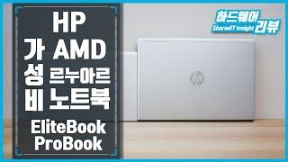 AMD 르누아르 프로세서를 탑재한 HP 비즈니스 노트북…