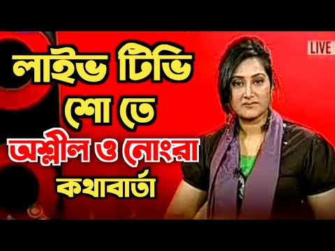 লাইভ টিভি শো তে অশ্লীল ও নোংরা কথাবার্তা | লজ্জাজনক মুহুর্ত | Bangladeshi Live Talk Show -Savage Guy