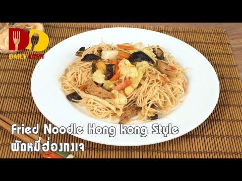 Stir Fried Noodle Hongkong Style (Vegan) | Thai Food | ผัดหมี่ฮ่องกงเจ - วันที่ 07 Jan 2019