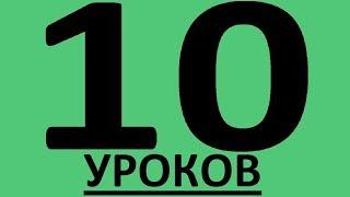 АНГЛИЙСКИЙ ЯЗЫК ЗА 10 УРОКОВ  - ПОЛНЫЙ КУРС. УРОКИ АНГЛИЙСКОГО ЯЗЫКА 1-10