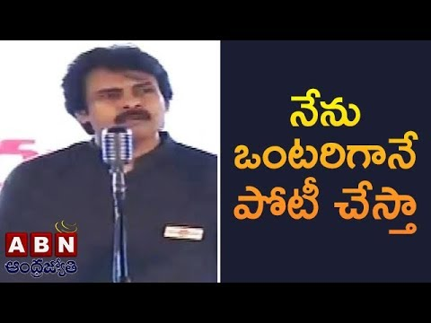 Pawan Kalyan New Strategy For 2019 Elections  Pawan To Compete Solo In Elections  ABN Telugu