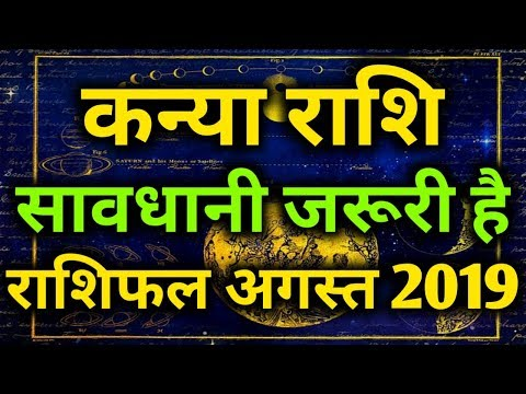 कन्या राशि अगस्त 2019 में सावधानी जरूरी है ।। Virgo Horoscope August