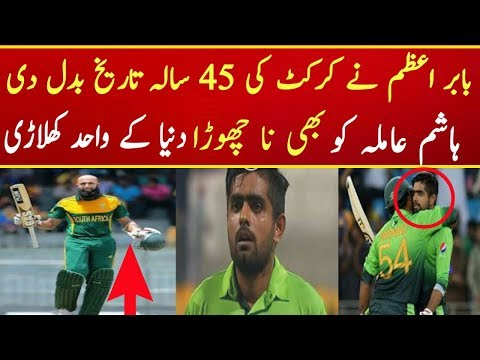 Babar Azam Second Cetury Against Sri Lanka In 2nd ODI In Abu Dhabi 2017 | Babar Azam Break A Record