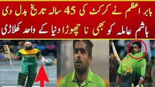 Babar Azam Second Cetury Against Sri Lanka In 2nd ODI In Abu Dhabi 2017 | Babar Azam Break A Record