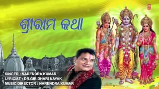 Shri Ram Katha Oriya By Narendra Kumar I Art Track