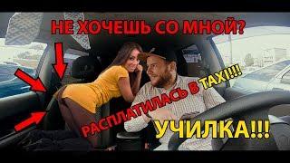 Училка захотела таксисту...