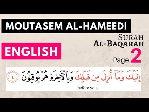Surah Al-Baqarah | Page 2 | Moutasem | English Translation | Beautiful Quran Recitation