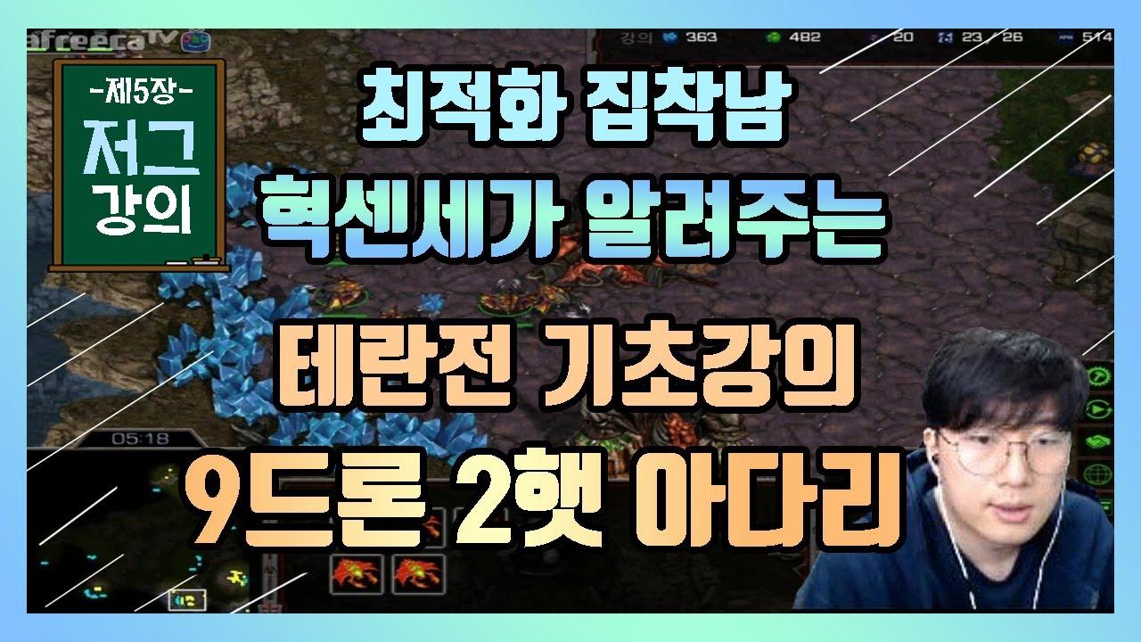 ★저그 아다리 강의★ 9드론 2해처리 최적화 / 저린이들 필독!!