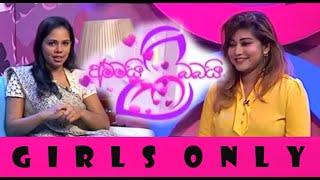 Girls Only | Ammai Babai | 20-11-17 Thumbnail