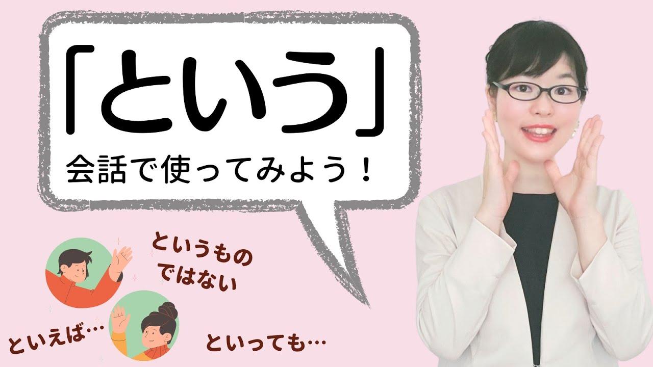 【日本語会話】「という」の文法を会話で使いこなそう!