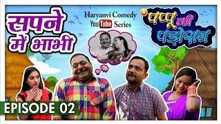 PAPPU KI PADOSAN Episode 02   Jhandu, Jolly Baba   Haryanvi Comedy Web Series 2017   Nav Haryanvi