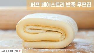 🍞Puff Pastry Dough Kneading Full Video  [스윗더미 . Sweet The MI]