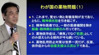 薬物依存症治療の教育ビデオ(日本精神科救急学会)