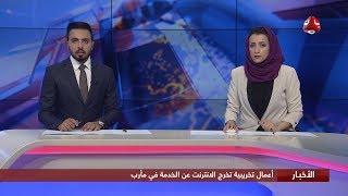 اخر الاخبار | 21 - 10 - 2019 | تقديم هشام الزيادي واماني علوان | يمن شباب