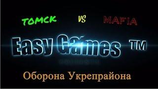 TOMCK vs MAFIA Оборона укрепрайона