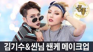 드디어! 김기수님과 만난 씬님! 쎈케 메이크업 대결?! // 서로의 존좋템 소개하기 | SSIN