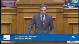 Ομιλία Σ. Κωνσταντινίδη στην Ολομέλεια της Βουλής για τον εκλογικό νόμο