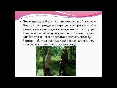 """Презентация по повести А.С.Пушкина """"Барышня-крестьянка"""""""