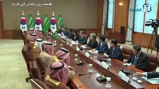 شاهد | ولي العهد ورئيس كوريا يعقدان اجتماعاً موسعاً لاستعراض العلاقات التاريخية بين البلدين.