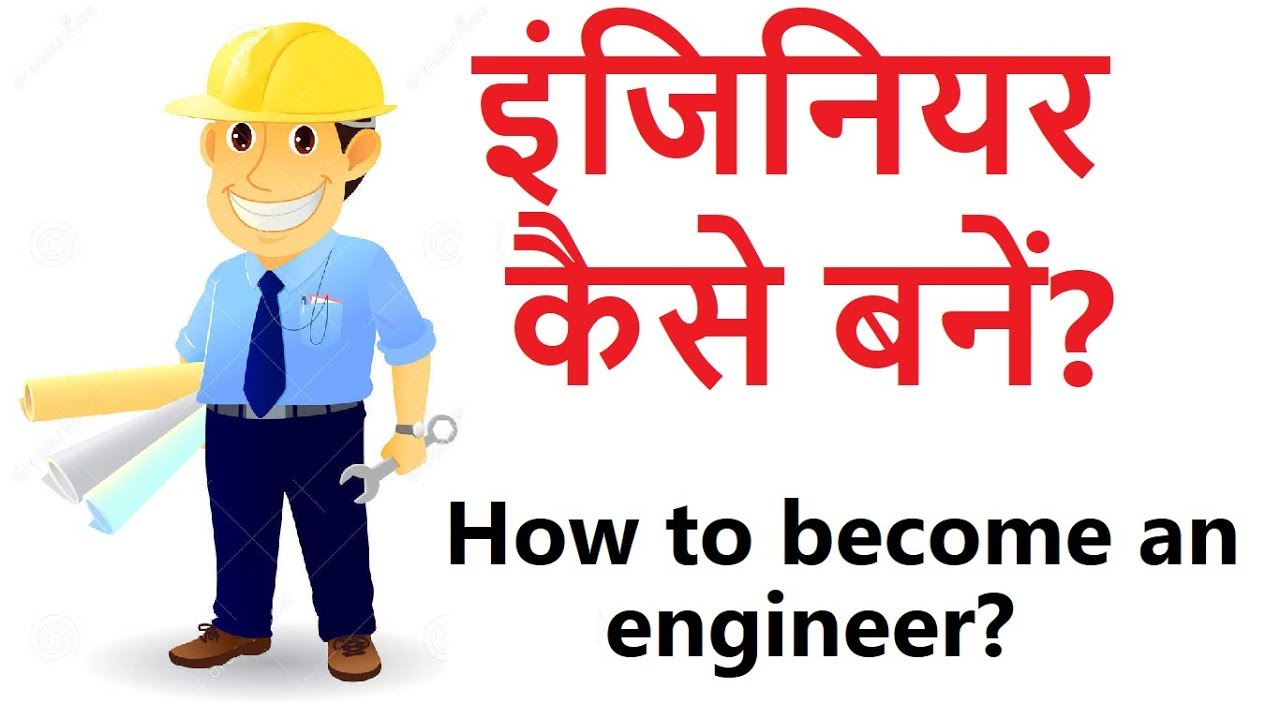 Engineer kaise bane - How to become an engineer