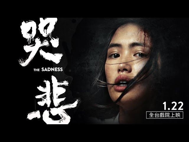 1.22《哭悲》The Sadness|官方預告 Official Trailer