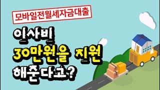 이사비지원해주는 전월세자금대출!!?