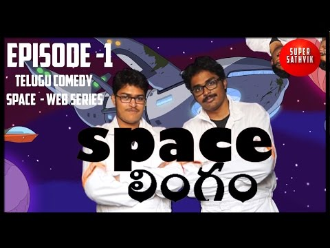 Space Lingam - Latest Telugu Short film #1 Episode 1