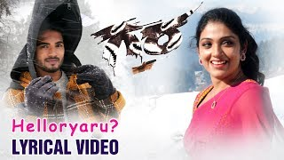 helloryaru-song-with-gara-kannada-movie-vijay-prakash-rahman-pradeep-aryan-avantika