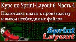 Курс Sprint Layout 6. Часть 4 - Подготовка платы к производству и вывод файлов