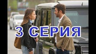 БОГАТСТВО описание 3 серии Анонс 2 русские субтитры, турецкий сериал..