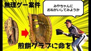 龍神チャンネル史上最大の難敵を復活!