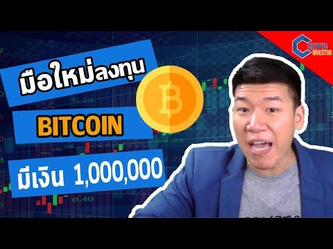 มือใหม่ลงทุน bitcoin ทำยังไงถึงมีเงิน 1,000,000