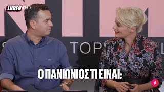 GNTM - Άγγελος Μπράτης: Ο Πανιώνιος τι είναι; | Luben TV