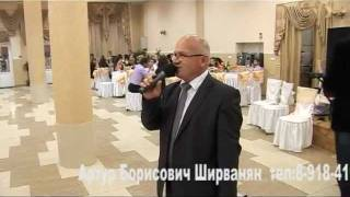 Армянская свадьба тамада Артур Борисович Ширванян