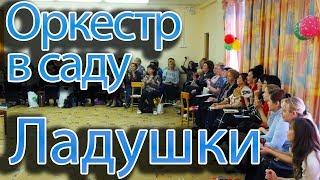 "Музыкальная программа ""Ладушки"". Детский оркестр (Ладошки). ."
