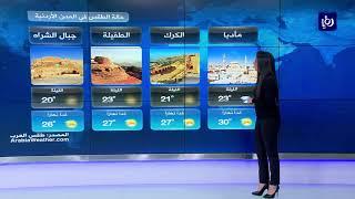 النشرة الجوية الأردنية من رؤيا 23-10-2018